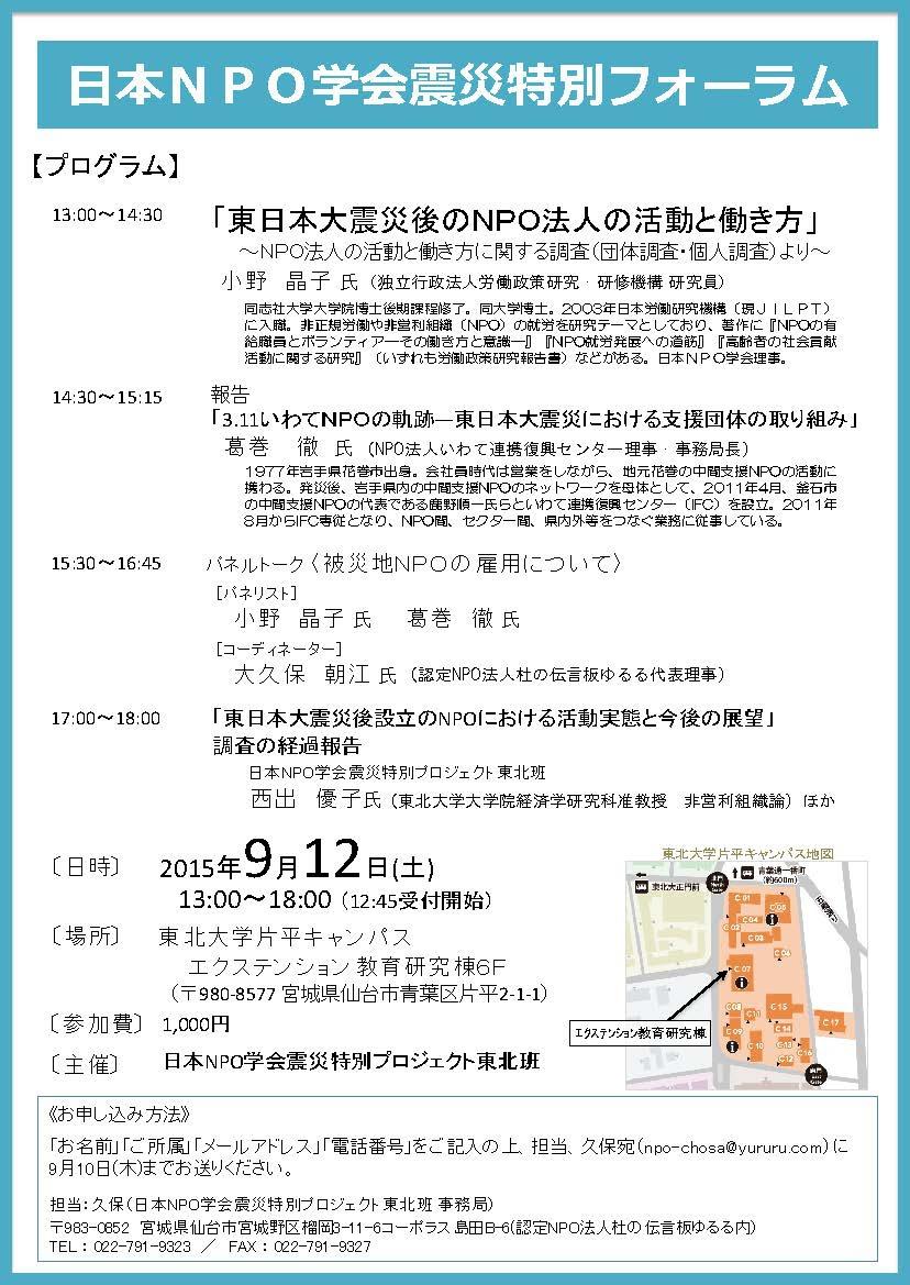 【ご案内】9月12日 日本NPO学会震災特別フォーラム | 復興関連情報 | いわて連携復興センター