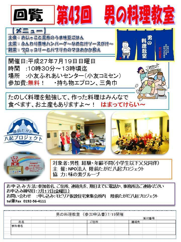 北ガスクッキングスクール – 北海道ガス株式会社